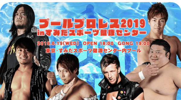 Image result for ddt pool wrestling
